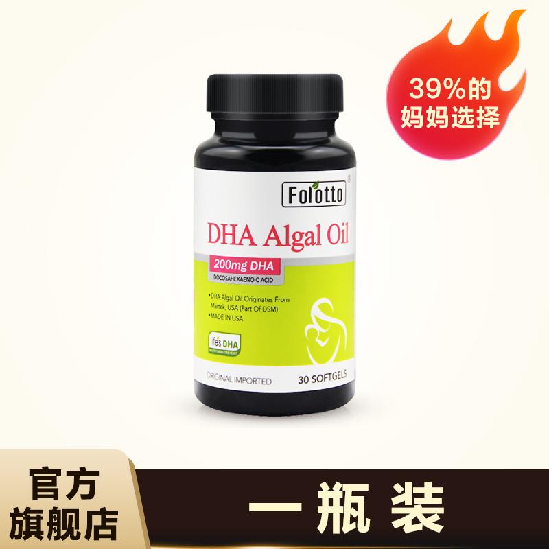 FolottoDHA孕妇专用藻油软胶囊插图(1)