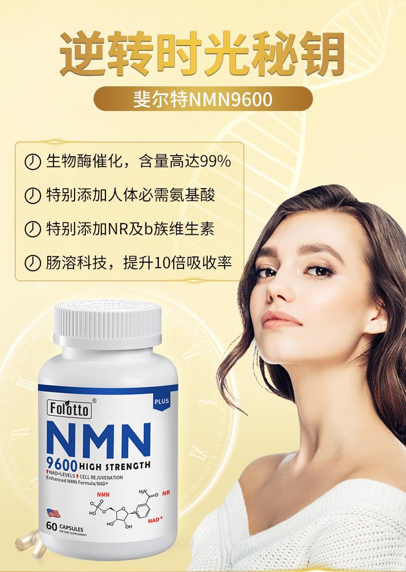 Folotto NMN9600的功效分析插图