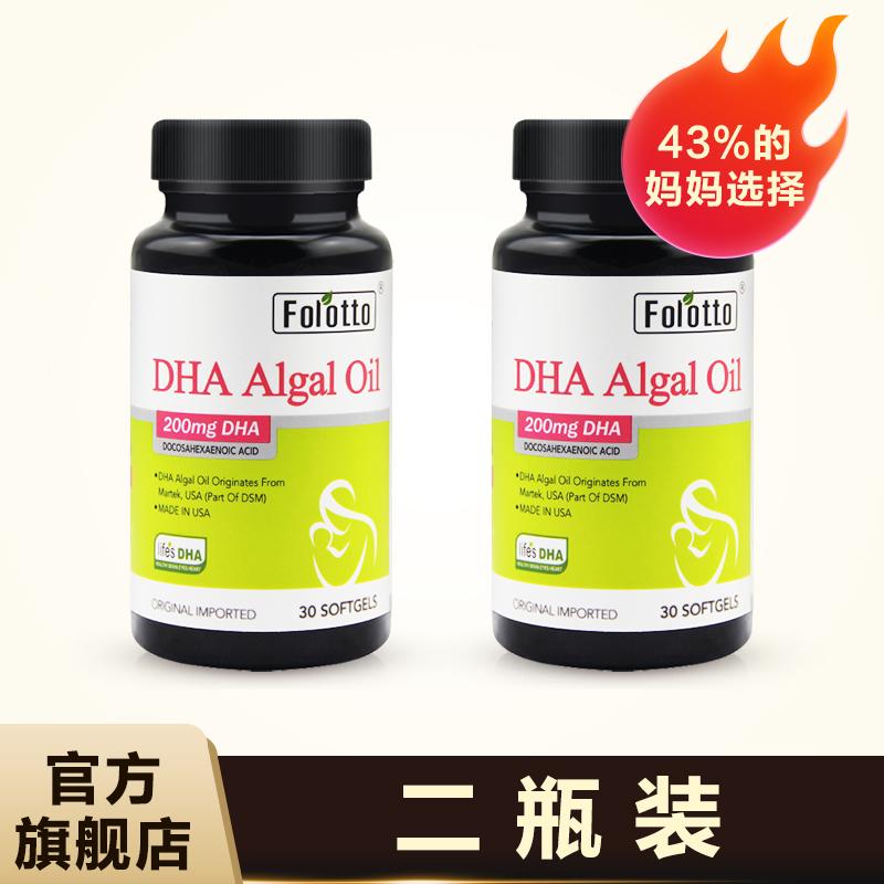 FolottoDHA孕妇专用藻油软胶囊插图(2)