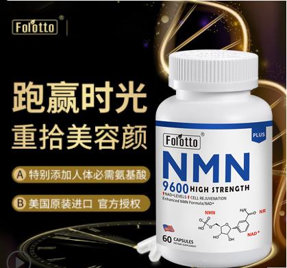 NMN什么品牌效果最好?你知道吗?插图