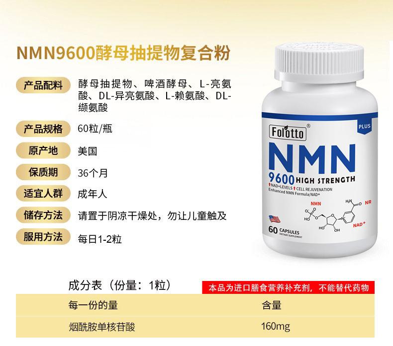 Folotto NMN9600的神奇功效,扭转白发!