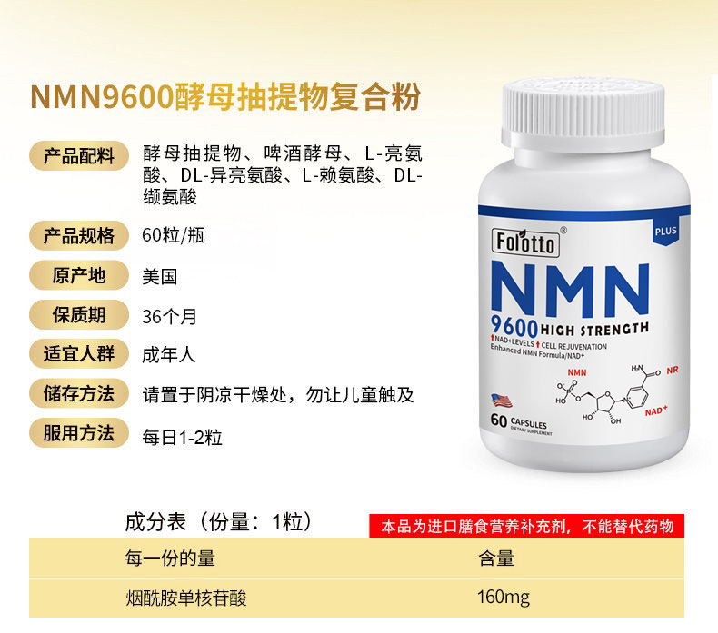 吃了半年Folotto NMN9600,才知道好产品的效果确实不一样
