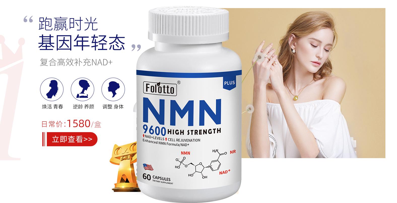NMN的真实效果让你逆龄生长不是梦,NMN是什么药?插图