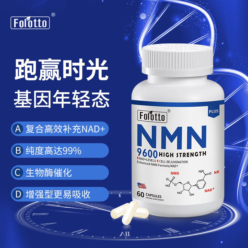 NMN的真实效果真的存在吗?可以选择Folotto NMN9600吗?