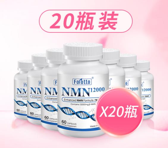 烟酰胺单核苷酸 Folotto nmn服用多久有效果?插图