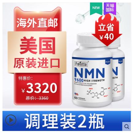 失眠,多梦和神经衰弱NMN可改善睡眠质量插图(1)