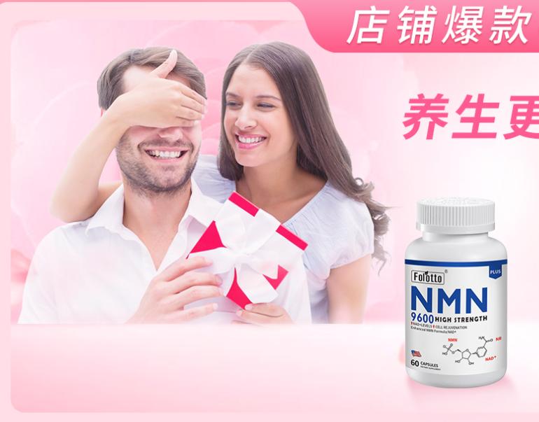 NMN的真实效果新产品Folotto nmn9600或将成为失眠患者的福音