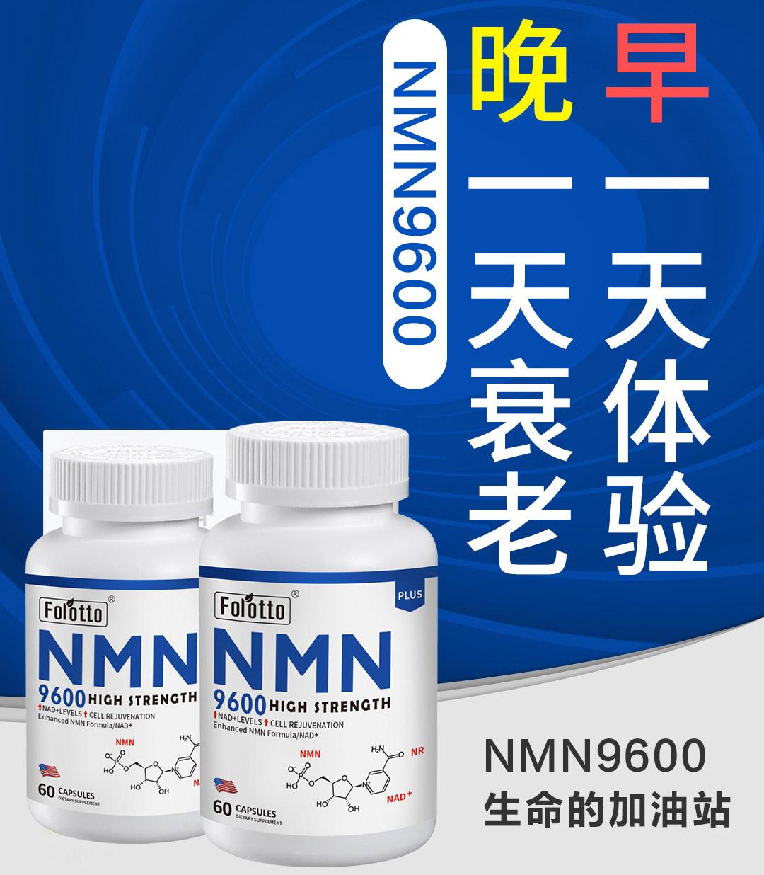 科学证明,NMN可以逆转衰老,但是怎样吃NMN才是正确的,更有效的呢?插图